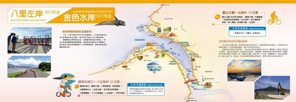 八里左岸自行車道 map.jpg