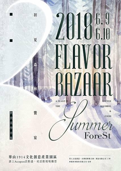 2018華山 flavor bazaar_180517_0033.jpg