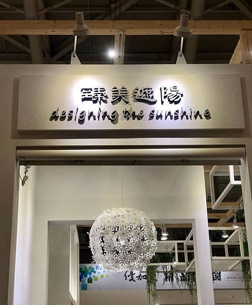 2019 臻美 台北國際建材展_191213_0023