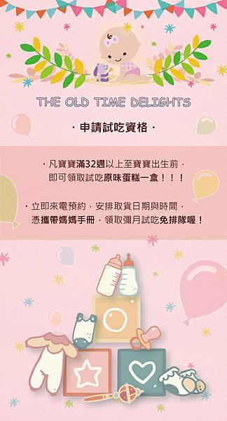 01_ 彌月申請試吃_1.png