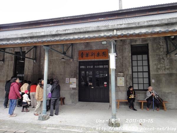 青葉新樂園2.JPG