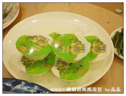 桃園縣蘆竹鄉海龍王餐廳壽宴13