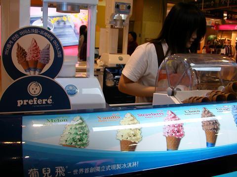 葡兒飛冰淇淋.jpg