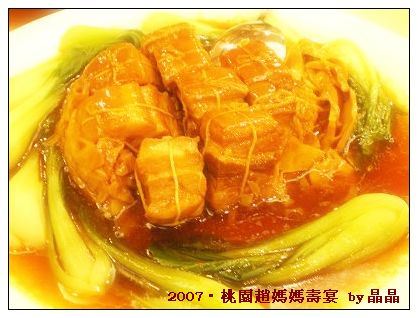 桃園縣蘆竹鄉海龍王餐廳壽宴10