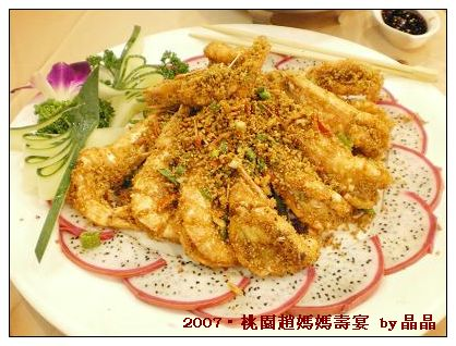 桃園縣蘆竹鄉海龍王餐廳壽宴7