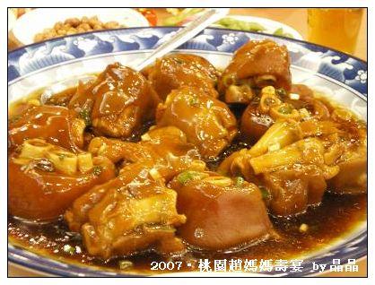 桃園縣蘆竹鄉海龍王餐廳壽宴5