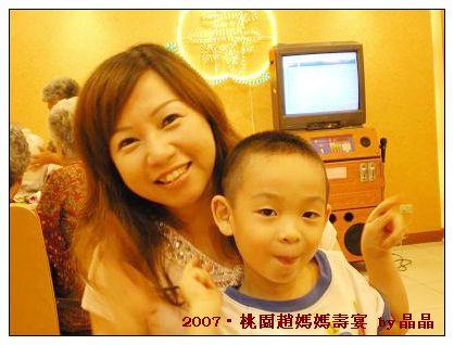 桃園海龍王餐廳壽宴-me&趙小姐小兒子.JPG