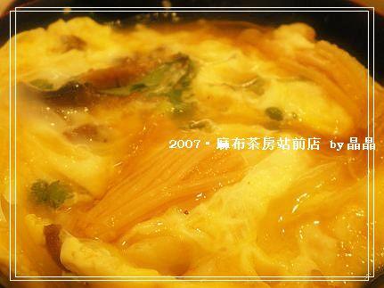 麻布茶房野菇蟹肉丼.JPG