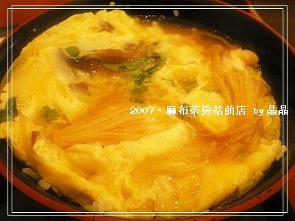 麻布茶房野菇蟹肉丼1.JPG