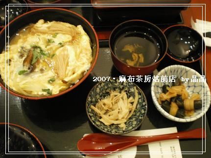 麻布茶房-野菇蟹肉丼.JPG