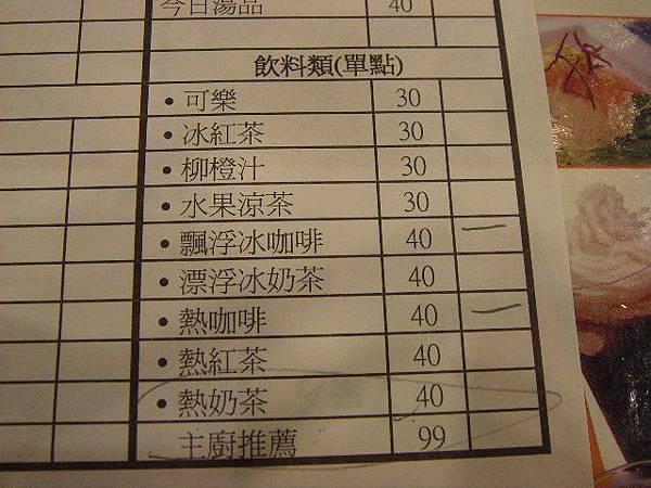 SUN  FLOWER菜單5.JPG
