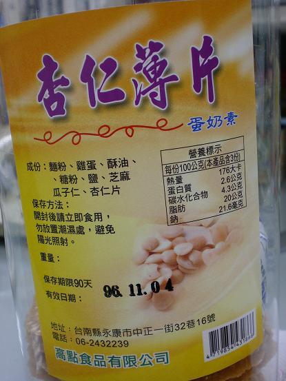 4高點屋杏仁瓦片手工餅乾.JPG