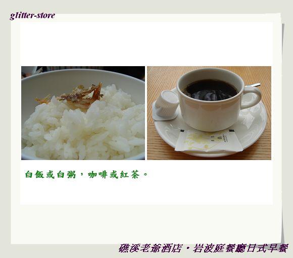 95秋.礁溪老爺酒店.岩波庭新潮流料理餐廳日式早餐2.jpg