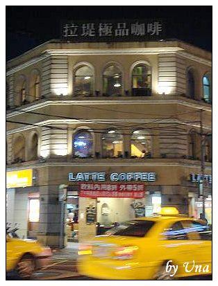 拉堤極品咖啡2.JPG