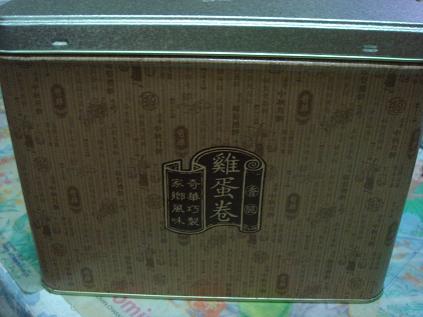 奇華雞蛋捲-鐵盒包裝.JPG