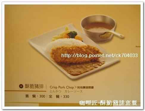 咖哩匠-酥脆豬排套餐.jpg