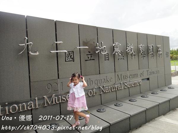 台中霧峰 「 921地震教育園區」.JPG