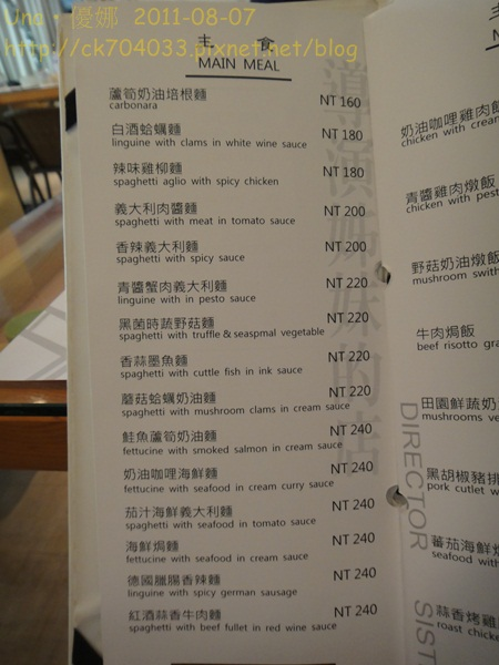 導演姊妹的店菜單.JPG