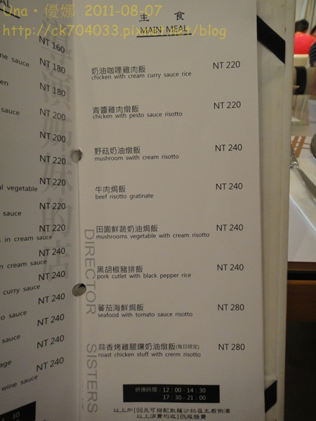 導演姊妹的店菜單1.JPG