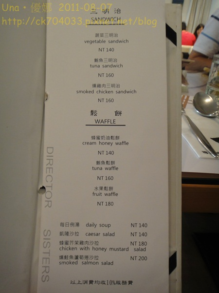 導演姊妹的店菜單2.JPG