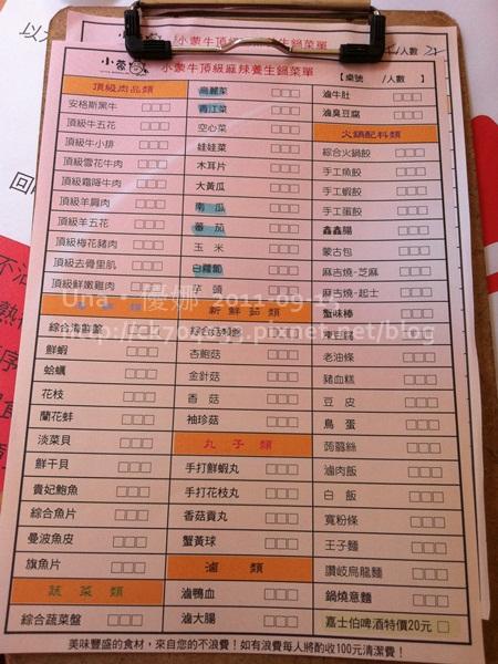 漢口街‧小蒙牛菜單.JPG