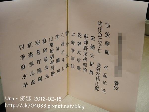 新光三越站前店新葡苑2012春酒菜單