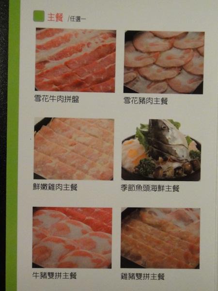 精緻昆布鍋套餐2
