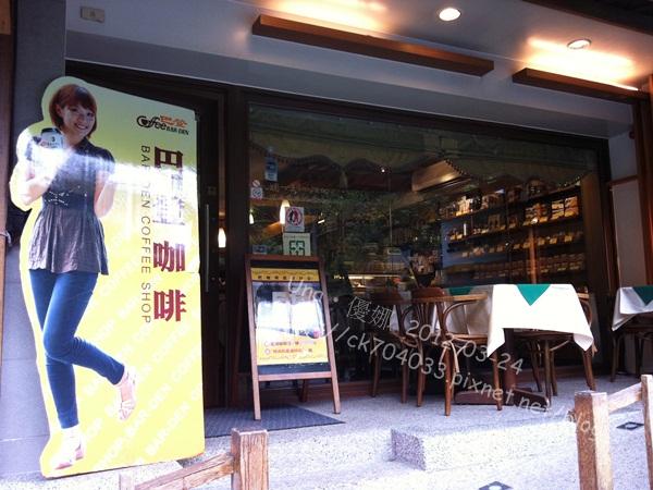 巴登咖啡台北天母店