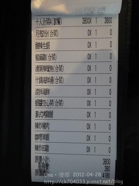 泰正點泰式料理餐廳10人合菜菜單