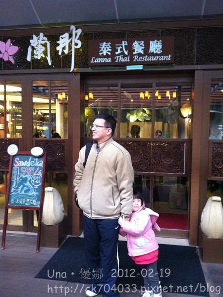 蘭那泰式餐廳(台北板橋店)3