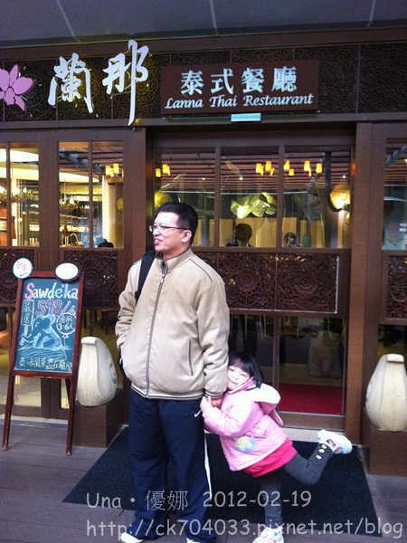 蘭那泰式餐廳(台北板橋店)4