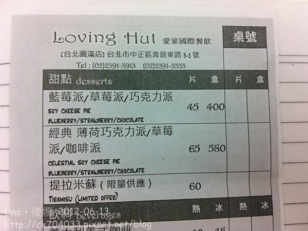 愛家國際餐飲(台北圓滿店)菜單3