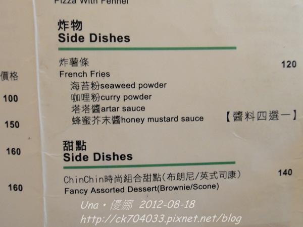 chin chin cafe菜單6