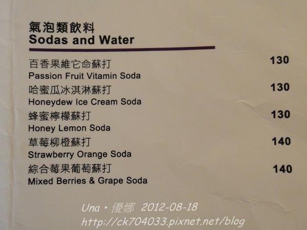 chin chin cafe菜單13