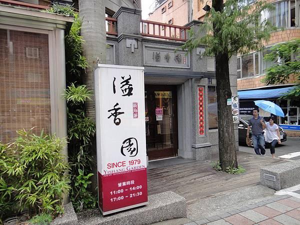 天母溢香園餐廳1