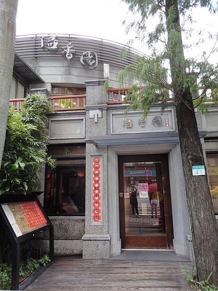 天母溢香園餐廳3