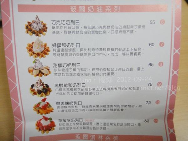 玻爾鬆餅-誠品站前旗艦店6