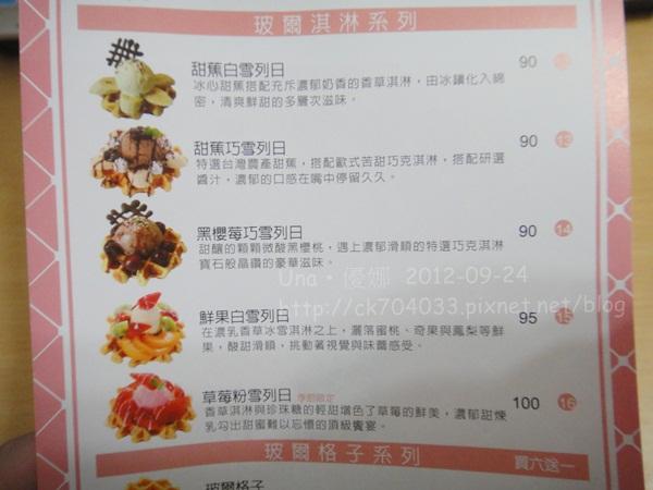 玻爾鬆餅-誠品站前旗艦店7