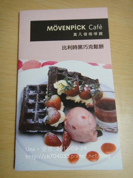 莫凡彼咖啡館(誠品站前店)8