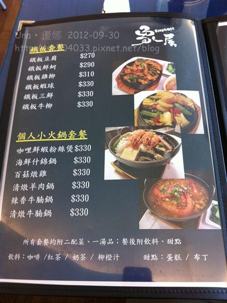 基隆‧象屋美饌坊菜單1