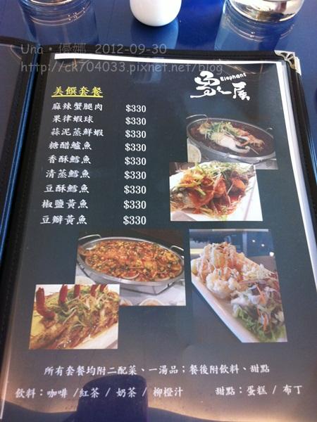 基隆‧象屋美饌坊菜單2