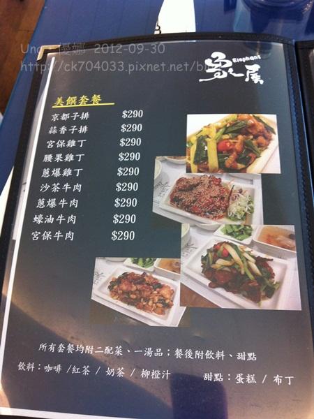 基隆‧象屋美饌坊菜單3