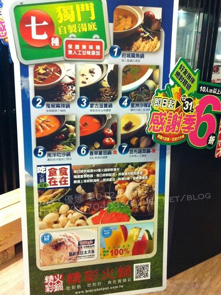 精彩火鍋台北館前店2