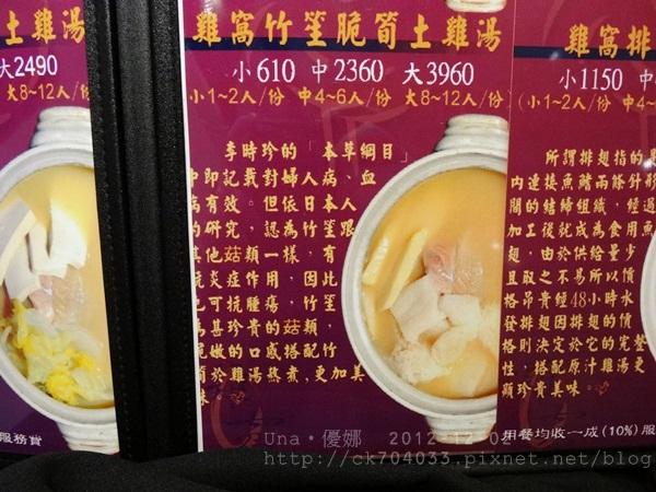 4雞窩餐廳菜單