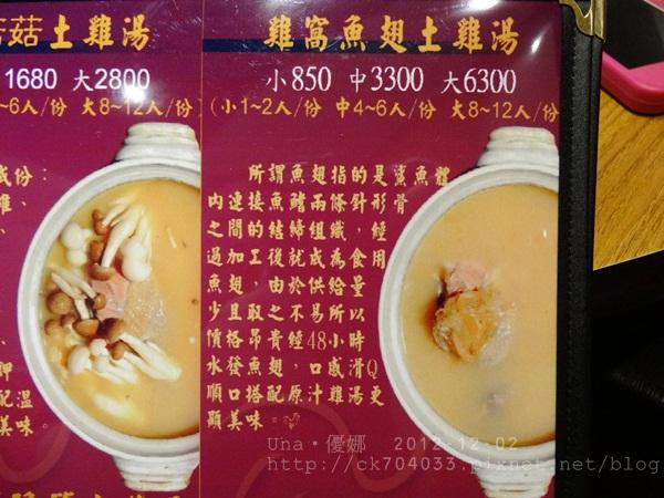 5雞窩餐廳菜單
