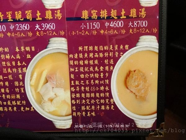 6雞窩餐廳菜單