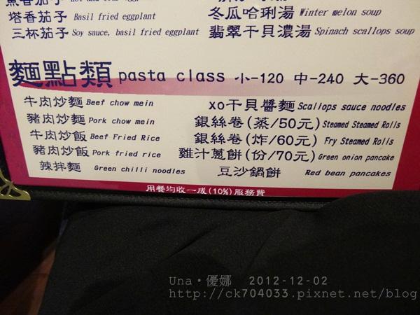 12雞窩餐廳菜單