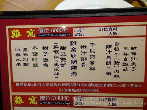 15雞窩餐廳菜單