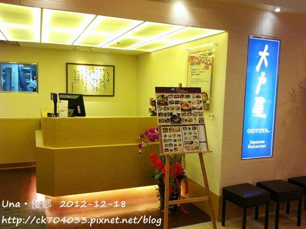 大戶屋(台北凱撒店)2