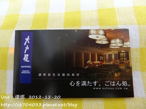 大戶屋(台北凱撒店)名片